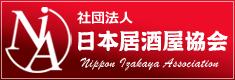 日本居酒屋教会