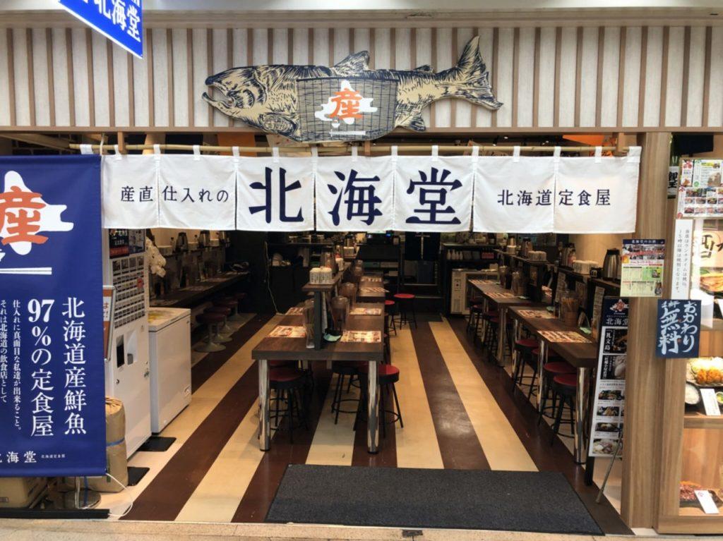 《産直仕入れの北海道定食屋 北海堂》新橋店ファサード