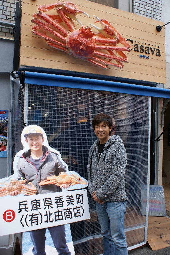干物屋「北由商店」(兵庫)の飲食部門《香住・北よし》を担当する北村晃一さん