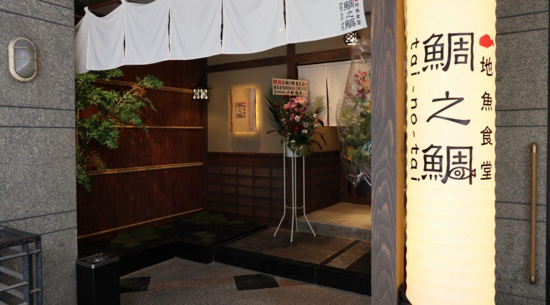 9月15日号の日本外食新聞は