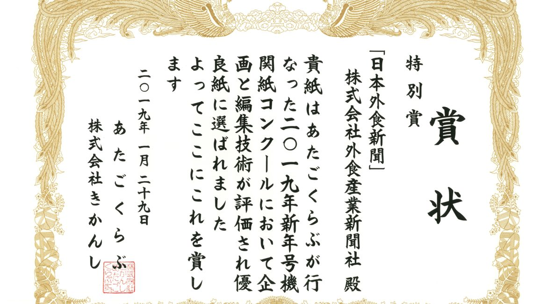 日本外食新聞は「2019年新年号機関紙コンクール」において「特別賞」を受賞いたしました