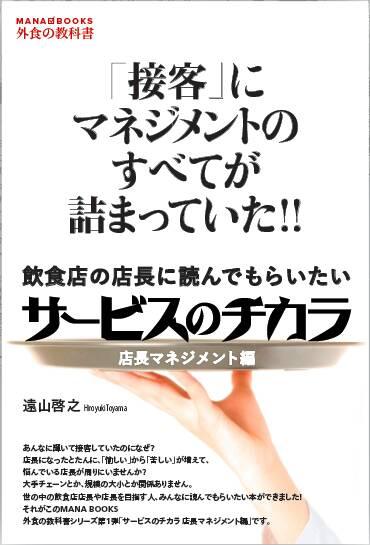【MANA BOOKS 外食の教科書 】シリーズ第1弾 「サービスのチカラ 店長マネジメント編」発売(2019/1/16)