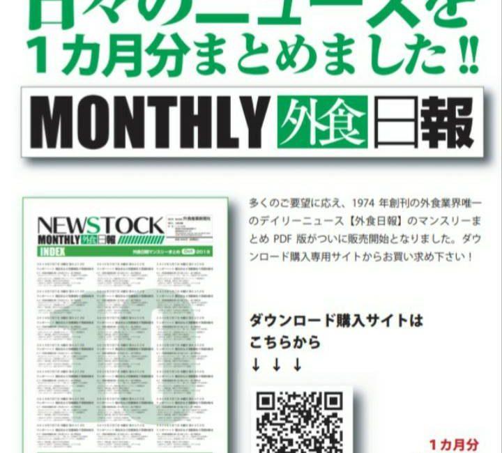 「外食日報」を1カ月分まとめた「MONTHLY外食日報」(PDF)が12月16日発売(2019/12/13)