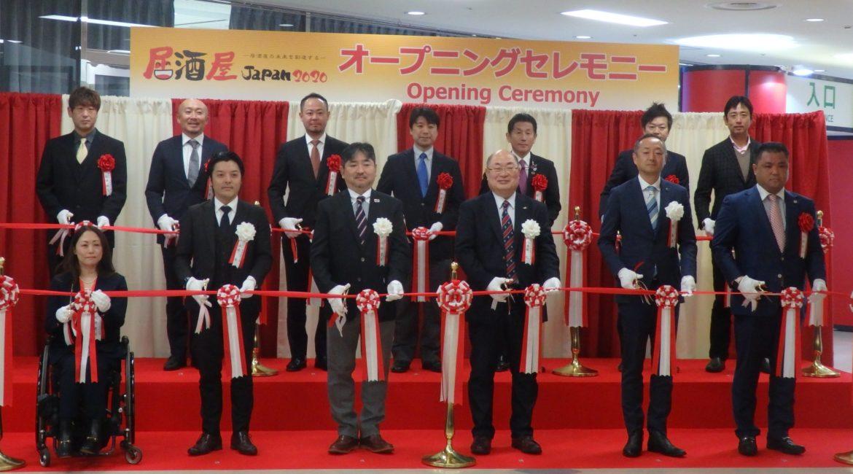 「居酒屋JAPAN2020」東京会場、来場者は昨年比1503人増の2万4081人と過去最多に(2020/01/27)
