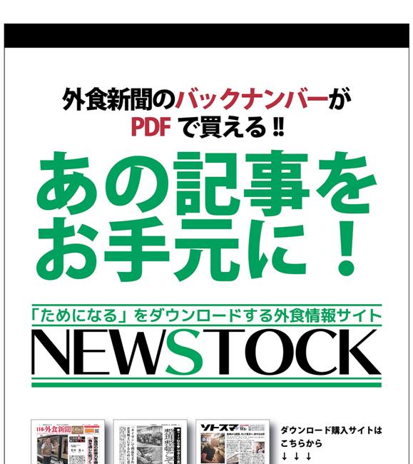 《日本外食新聞》PDF版の1部売りを専用サイト「NEWSTOCK」で開始(2019/12/25)