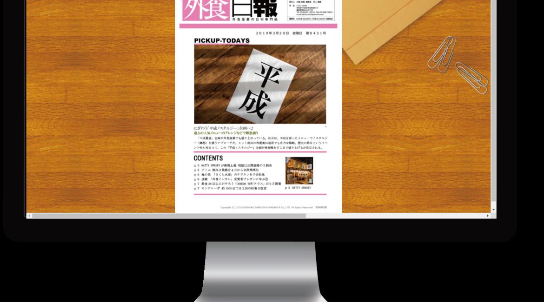 「外食日報」に法人向け購読プランを用意(2019/11/12)
