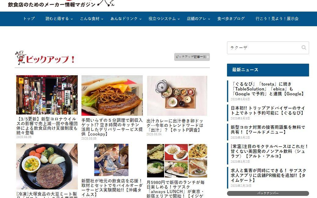 新型コロナウイルス関連での飲食店向けの支援策など最新情報を「FOODFUN!」で随時更新(2020/03/06)