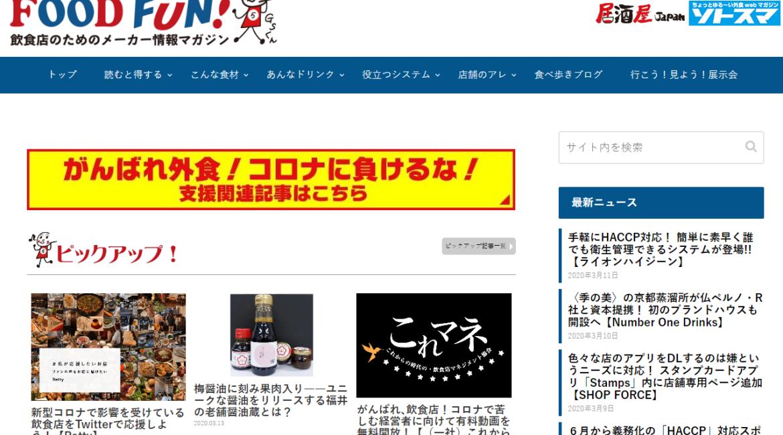 飲食店応援企画記事の無料ダウンロード第2弾のお知らせ(2020/3/26)