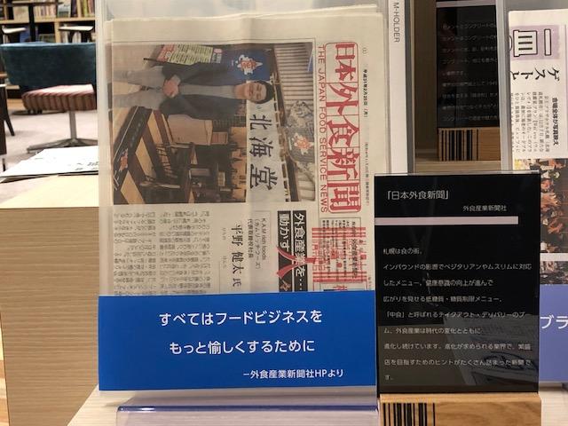 札幌市図書・情報館での特別展示「あなたの知らない専門紙の世界」で日本外食新聞が展示中(2019/7/1)