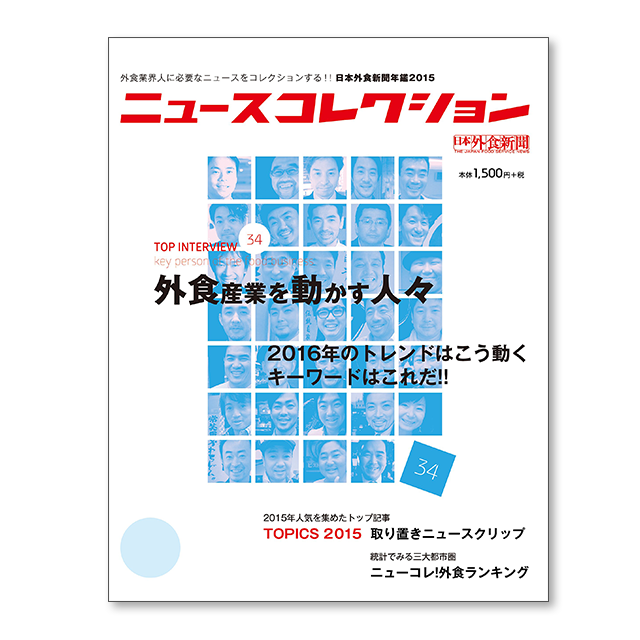 ニュースコレクション - 日本外食新聞年鑑〈2015〉