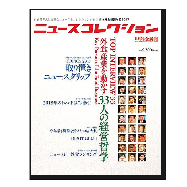 ニュースコレクション - 日本外食新聞年鑑〈2017〉