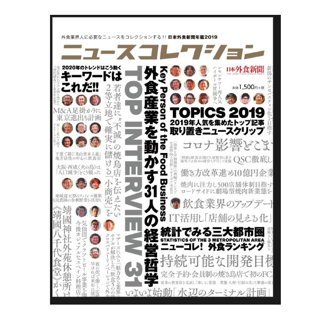 飲食店経営のヒントが満載! 「ニュースコレクション2019」を発刊!!