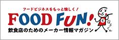 FOOD FUN!飲食店のためのメーカー情報マガジン